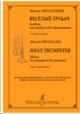 Веселый трубач. Альбом для трубы in B и фортепиано. Клавир и партия. Для ДМШ, ДШИ, музыкальных лицеев